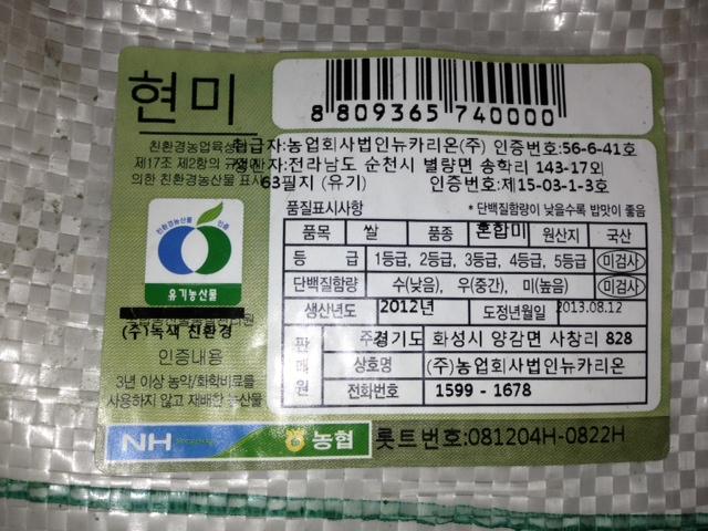 유기농현미.jpg
