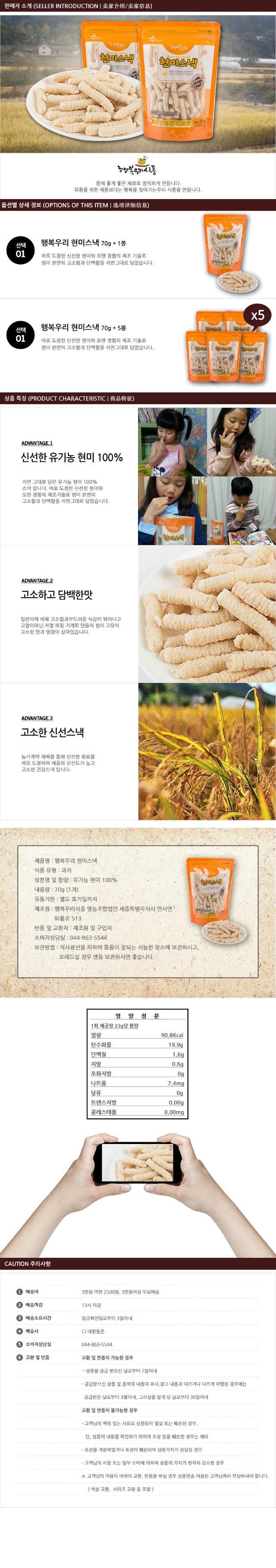 행복우리식품영농조합법인_행복우리현미스낵6.jpg